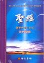Picture of 中文聖經啟導本Chinese Study Bible Chinese Union Version (繁)Chinese Traditional 中文圣经启导本