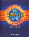 Picture of 中文聖經啟導本注釋 - 大字版 Chinese Study Bible Chinese Union Version Explanation  (without Bible Verse) (繁) 中文圣经启导本注释 - 大字版