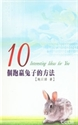Picture of 10個跑贏兔子的方法〈繪本〉Ten Interesting Ideas for you (Picture Book) 10个跑赢兔子的方法〈绘本〉