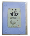 Picture of 新國畫賀卡-福 Card - Blessing 新国画贺卡-福