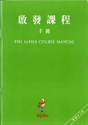Picture of 啟發手冊 Alpha Manual -Tranditional Chinese 启发手册 Alpha Manual 繁体