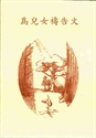 Picture of  為兒女禱告文小冊 Booklet of praying for children 为儿女祷告文小册