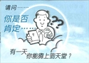 Picture of 你是否肯定 (簡體)Do You Know For Sure that you are going to be with God in Heaven? 你是否肯定 (简体)