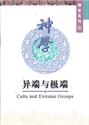 異端與極端
