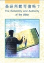 Picture of 聖經所載可靠嗎?