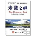 Picture of 未識之神 The Unknown God 未识之神