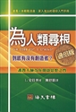 Picture of  為人類尋根通俗版 The Case for a Creator Simplified Edition 为人类寻根通俗版