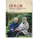 Picture of 老英之歌 The Story of Martin& Angela Symonds 老英之歌