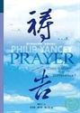 Picture of 禱告 / Prayer, Does it Make Any Difference 祷告