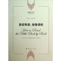 Picture of 聖經導讀:按卷讀經 How to Read the Bible Book by Book 圣经导读:按卷读经