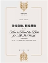 Picture of 聖經導讀:解經原則 How to Read the Bible for All Its Worth 圣经导读:解经原则
