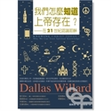 Picture of 我們怎麼知道上帝存在?--在21世紀認識耶穌 Knowing Christ Today:Why We Can Trust Spiritual Knowledge 我們怎麼知道上帝存在?--在21世紀認識耶穌