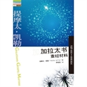 Picture of 加拉太書查經材料:福音真重要(簡體版) Bible Study book for Galatians 加拉太书查经材料:福音真重要(简体版)