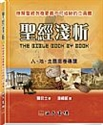 Picture of 聖經淺析 The Bible Book By Book 圣经浅析